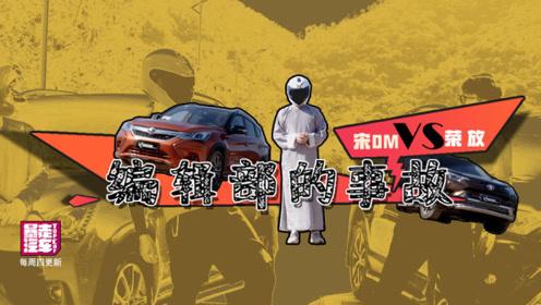 编辑部起纷争,同价位选燃油车还是新能源之荣放对比宋DM