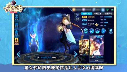 【王者百科】第58期:庄周云端筑梦师 解控逍遥带节奏