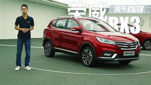 传承RX5所有优点 荣威RX3新爆款SUV视频首测