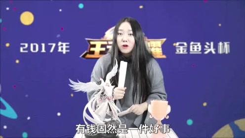 【鱼嘴滑舌】第81期:王者荣耀金鱼头杯,猴子竟荣获最憋屈奖!?