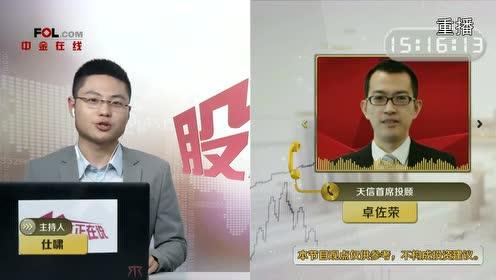 卓佐荣 中科信息未必真正陨落 次新股机会仍存
