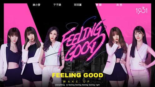 1931《Feeling Good》舞蹈版MV强势来袭