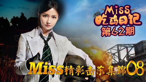 Miss吃鸡日记62期 Miss精彩击杀集锦08!