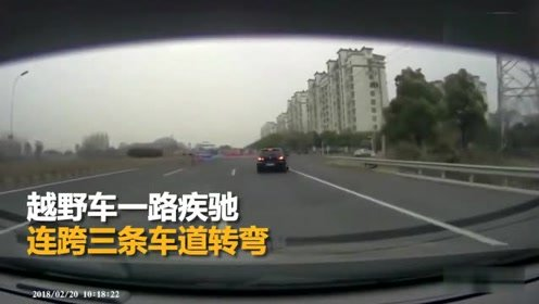 越野车疾驰转弯不减速 失控飞撞绿化带