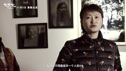 《七十七天》女主原型特辑 用心路丈量身体的旅程