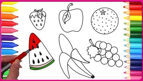 彩绘水果简笔画颜色学习游戏 亲子互动儿童兴趣班扮家家教学-亲子早