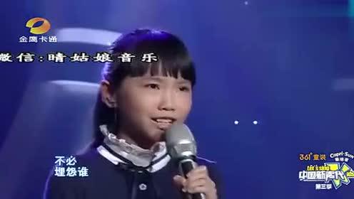 每日好音乐 10岁小女孩唱一首《我想有个家》,听一次感动一次!