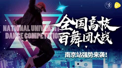 全国高校百舞团大战 南京站预热视频新