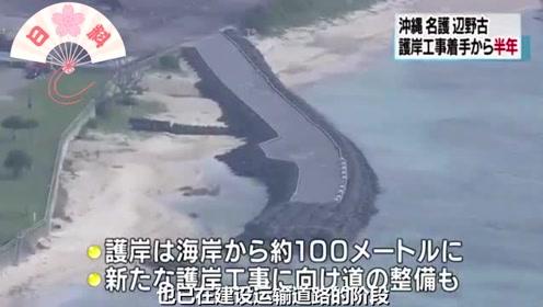 冲绳边野古基地开工半年抗议民众仍在坚持坐船在海上抗议
