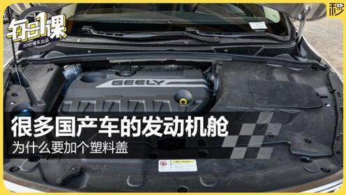 很多国产车的发动机舱为什么要加个塑料盖