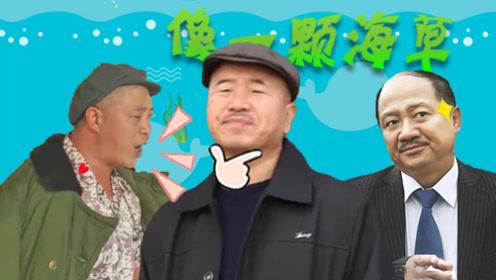 《乡村爱情10》赵四刘能大跳《海草舞》谁才是象牙山舞王?