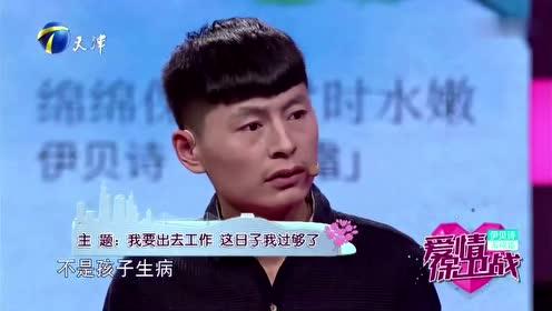 奇葩夫妻吵架就往脸上丢辣椒酱?涂磊不生气却意外称赞幸福小两口