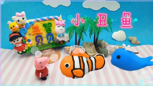 幼儿园亲子彩泥手工小猪佩奇寻找热带小丑鱼