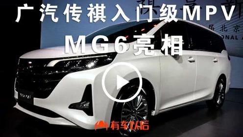 广汽传祺入门级MPV——MG6亮相