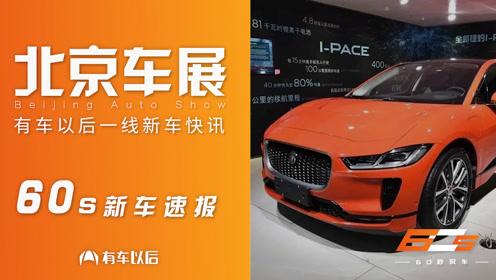 捷豹E-PACE-60S说车北京特别版