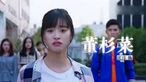 《新流星花园》首发片花 杉菜姓董加了姓被网友吐槽土