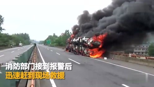 卡车运输小车行驶途中突发大火 9辆新车被烧毁