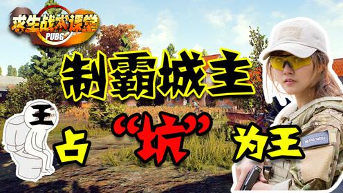 """求生战术课堂23:制霸城主 占""""坑""""为王"""