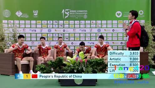 2018健美操世锦赛中国队五人操冠军
