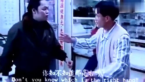经典:日本黑社会老大杀上门 道长林正英出招 轻松摆平黑社会