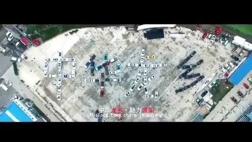 """河南濮阳现创意汽车航拍照 市民开车""""组字"""""""
