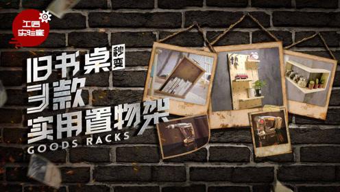 """""""古董级""""书桌也能逆袭网红家居?心疼我扔掉的旧家具们!"""