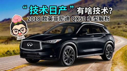"""""""技术日产""""有啥技术?2018款英菲尼迪QX50车型解析"""