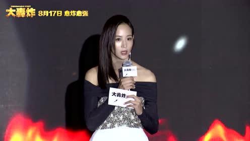 《大轰炸》发布会 张钧甯透露称爱上一名战士
