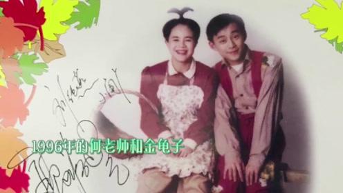 刘纯燕晒22年前与何炅旧照 合体重现聪明屋