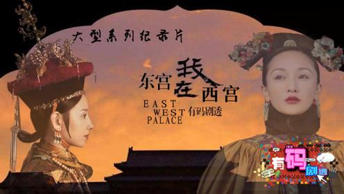 假如《如懿传》是纪录片:如懿未老恩先断 只怪皇帝走的慢