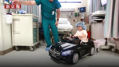 拉风!加州小患者开小奔驰进手术室壮胆