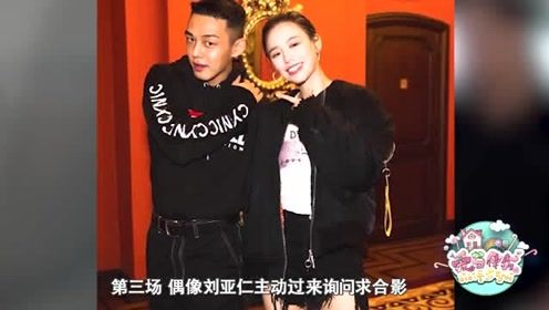 刘亚仁上海看秀 与马思纯惊喜同框