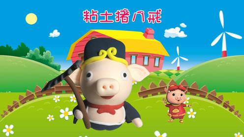 猪八戒的粘土手工教程来了 小朋友们一起diy好玩的动漫卡通人物吧
