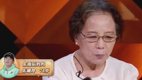 朱雨辰做饭好吃惹母亲心疼,40岁仍单身只因母亲要求太高