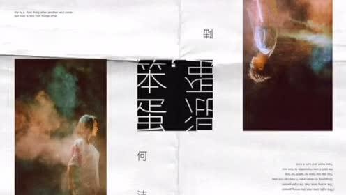 陆虎全新单曲《笨蛋混蛋》MV预告