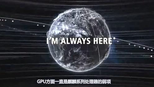 华为海思麒麟980曝光,性能强于骁龙845约1.5倍,网友:期待!