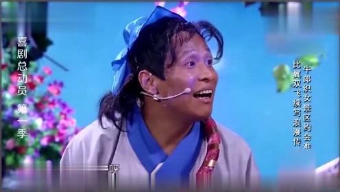 宋小宝与袁姗姗,同台上演搞笑小品《新鹊桥会》简直笑哭了!