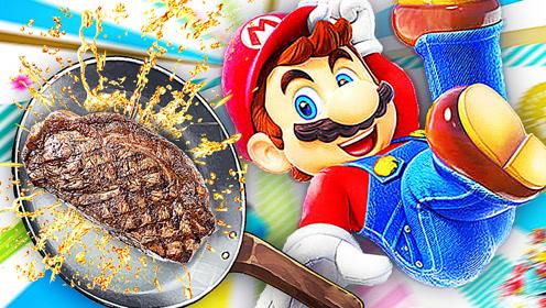 屌德斯&小熙 超级马里奥派对 用体感模拟厨师的手体验真实煎牛排