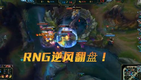 英雄联盟S8:神仙打架!RNG逆天改命拿下C9小组第一出线!