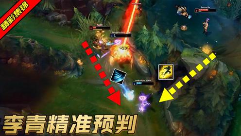 LOL李青精准预判,极限击杀下路双人。薇恩的求生欲很强!