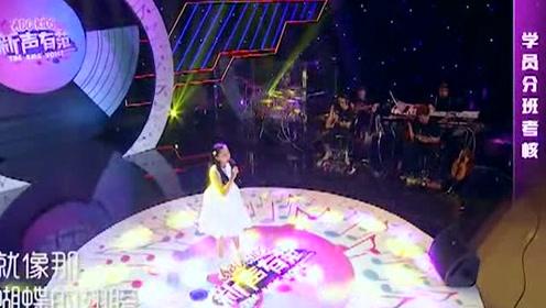 小姑娘曹李菲新声有范演唱校园歌曲《蝴蝶飞呀》,很美的童声!