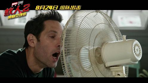 《蚁人2:黄蜂女现身》终极一役时,蚁人黄蜂女究竟在哪?