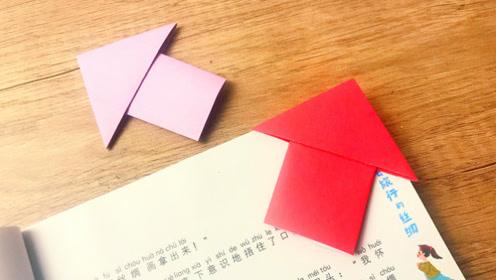亲子手工 非常简单的 箭头书签折纸,实用性很强!