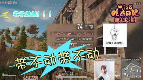 Miss吃鸡日记106期 队友重新定义职业选手,Miss操碎了心!