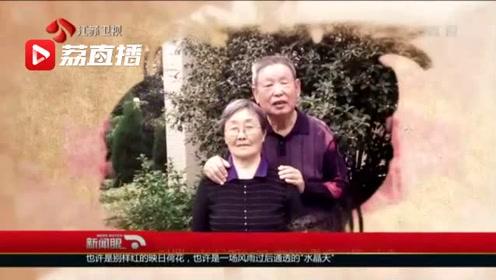 """八旬老人为""""健忘""""妻子留影:如果有来生,我还找你"""