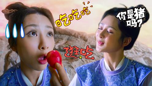 《香蜜沉沉》杨紫秒变美食女主播!pick锦觅仙子吃播之路