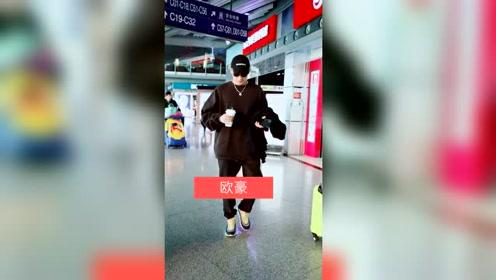 欧豪手拿奶茶现身机场 看上去胖了一些裤子还有点长