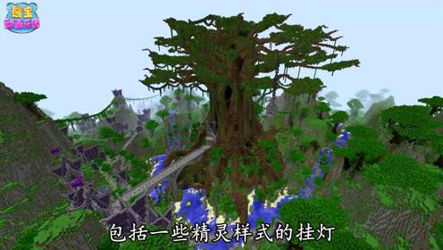 我的世界震撼工程 制作一颗超巨大的巫妖之树