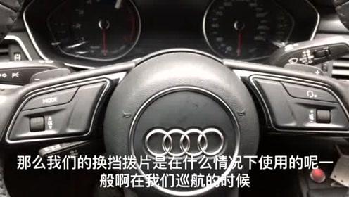 汽车上的换挡拨片在什么情况下使用?2分钟学会正确使用