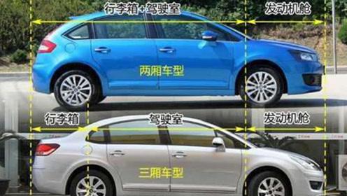 2分钟看懂两厢车和三厢车的区别,买车就知道怎么选!